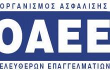 Ο.Α.Ε.Ε. / ΟΑΕΕ