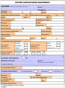 Το έντυπο για την Αίτηση Αξιολόγησης Αναπηρίας από τα ΚΕ.Π.Α.