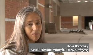 Η Άννα Καφέτση, διευθύντρια του Εθνικού Μουσείου Σύγχρονης Τέχνης