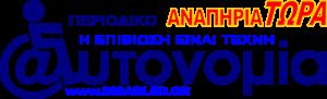 Το logo του ΑΝΑΠΗΡΙΑ ΤΩΡΑ, του περιοδικού Αυτονομία και του Disabled.GR